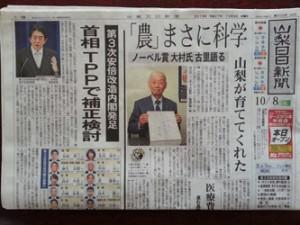 ノーベル賞三日目山梨日日新聞