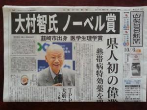 ノーベル賞翌日山梨日日新聞