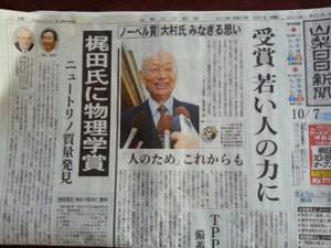 ノーベル賞二日目山梨日日新聞